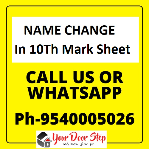 name change in 10th mark sheet