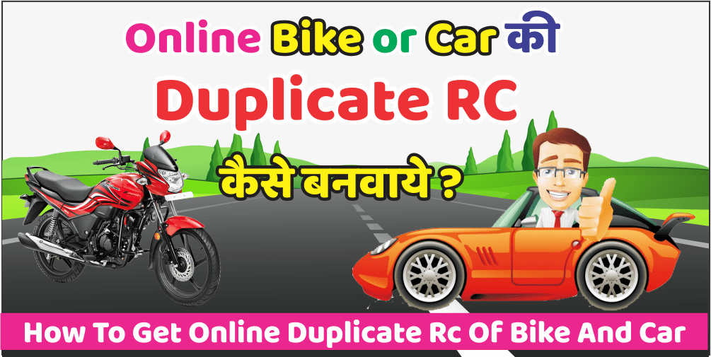 duplicate rc online