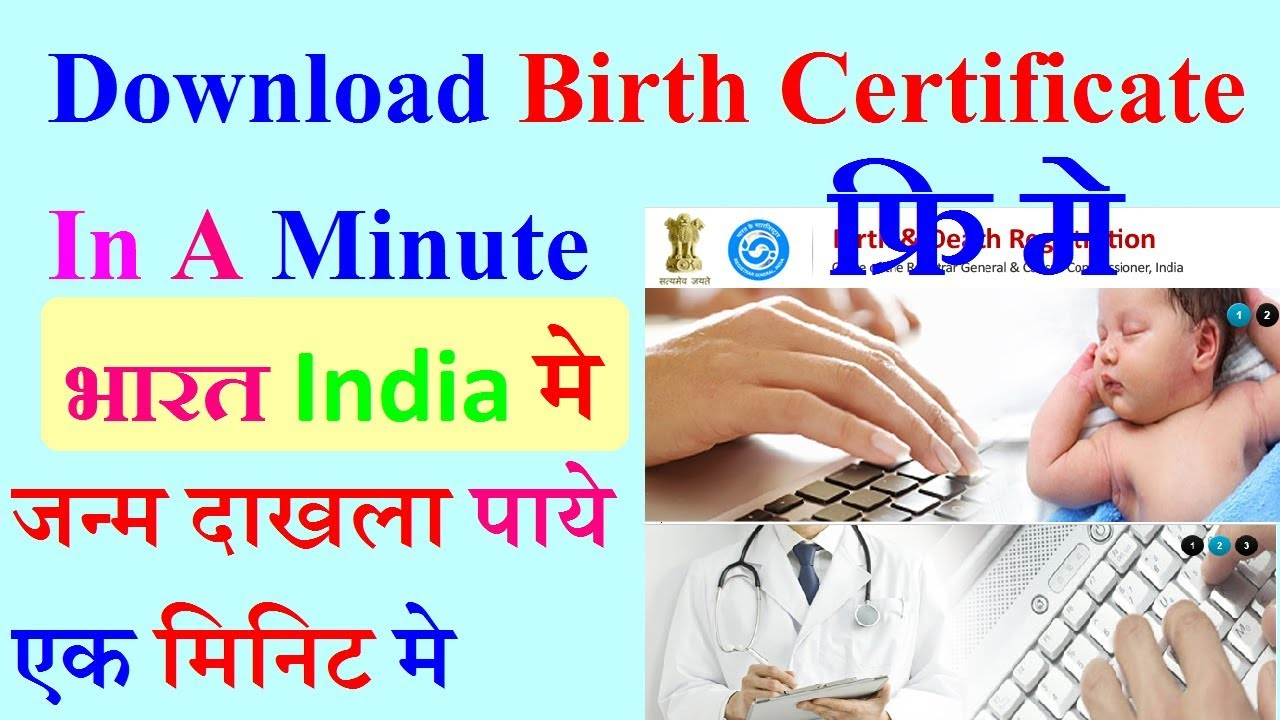 how to download birth certificate