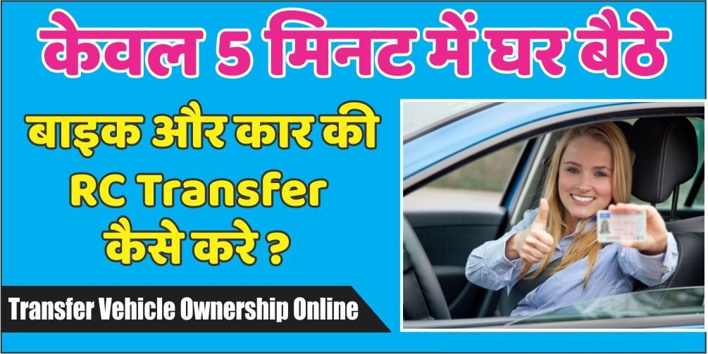 RC Transfer In Gurgaon Ph 09540005064 | How to Transfer Rc Online In Gurgaon