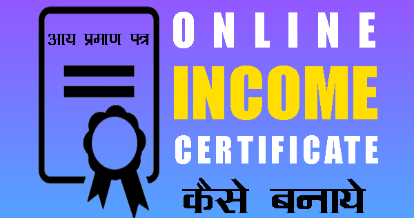 income certificate online