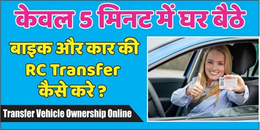 RC Transfer In Faridabad Ph 09540005064 | How to Transfer Rc Online In Faridabad