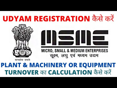 udyam registration in india
