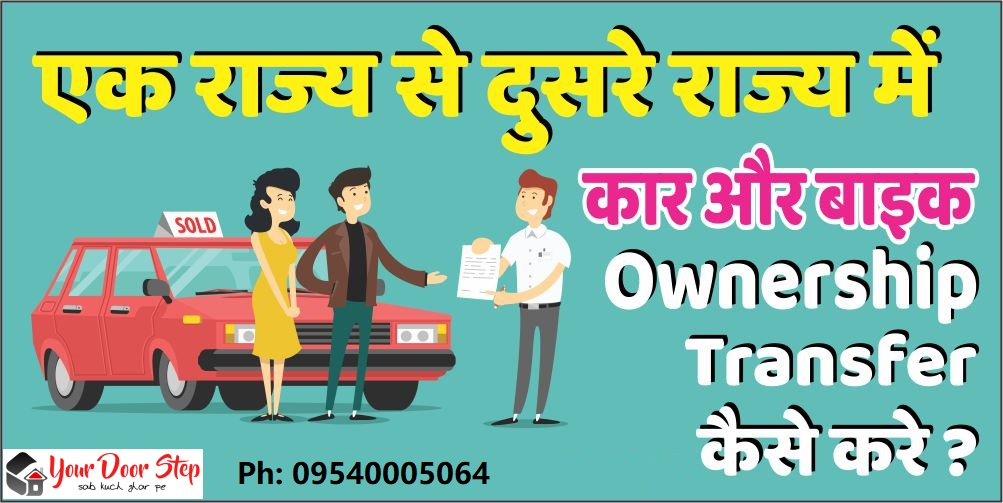 TRANSFER OF VEHICLE OWNERSHIP FROM ONE STATE TO ANOTHER STATE