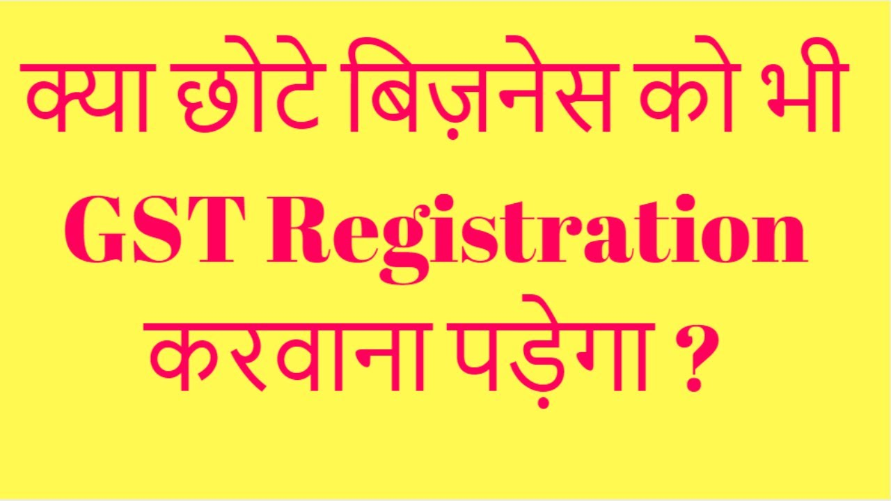 IS SMALL BUSINESS REQUIRE GST REGISTRATION