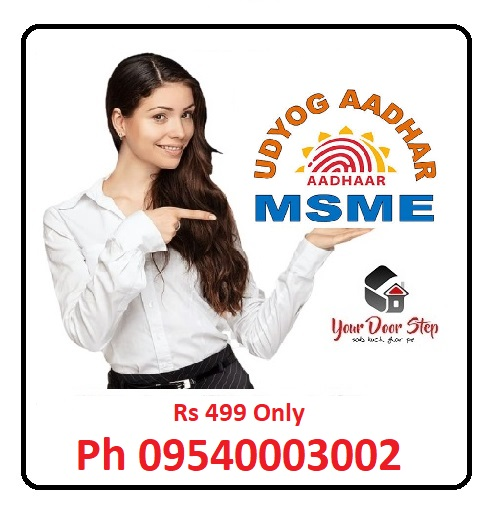 MSME Registration | MSME Registration in India