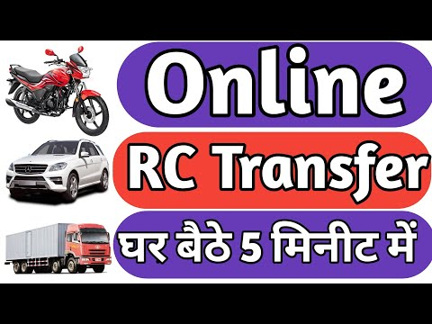 rc transfer process